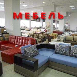 Магазины мебели Инзы