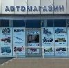 Автомагазины в Инзе