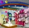 Детские магазины в Инзе