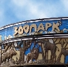 Зоопарки в Инзе