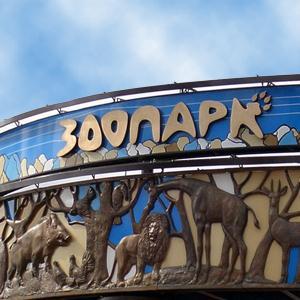 Зоопарки Инзы